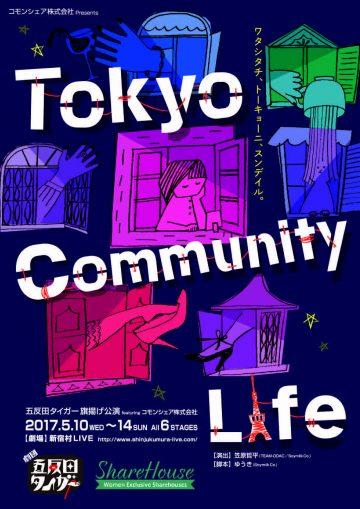 五反田タイガー『Tokyo Community Life』Flyer